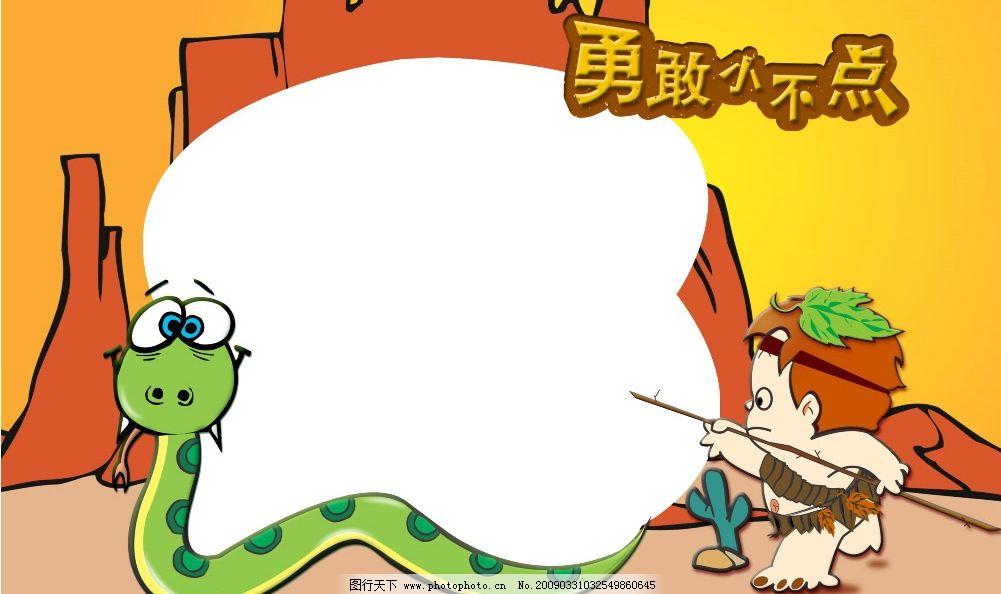 ppt 背景 背景图片 边框 动漫 卡通 漫画 模板 设计 头像 相框 1001