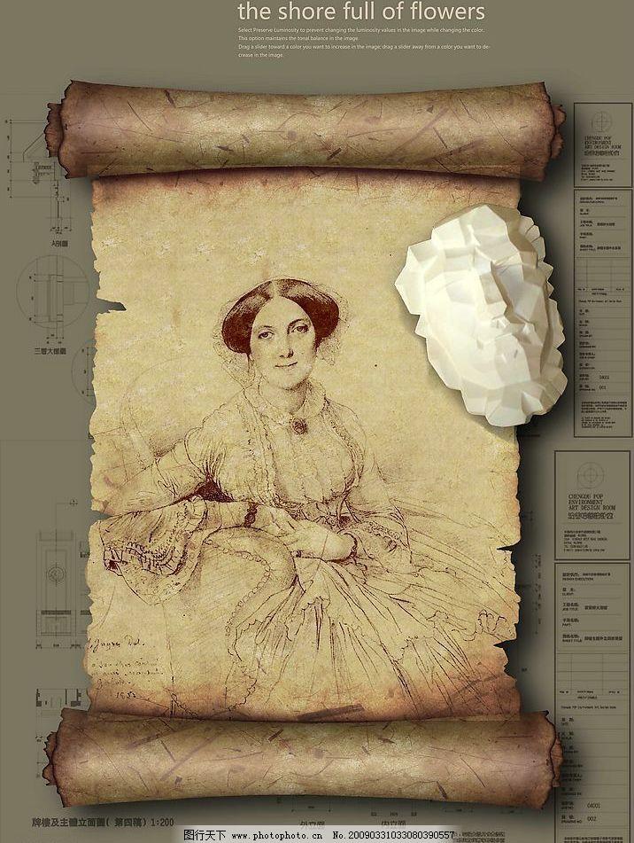 地产广告 卷轴 石膏 女人像 平面图 素描 古典 欧式 源文件库
