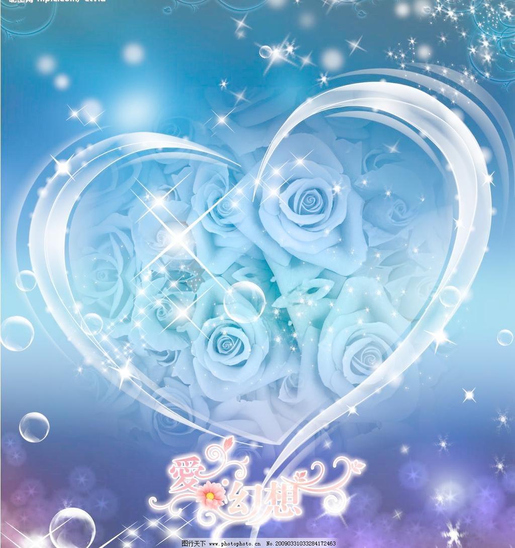 心形 水晶 字体 玫瑰 花瓣 唯美 浪漫 温馨 婚纱模版 psd婚纱背景