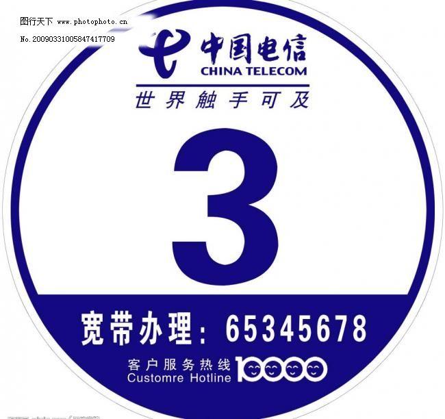 中国电信楼层标志牌图片