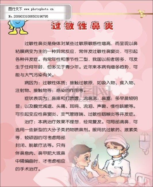 宣传画 广告设计 科普常识 过敏性鼻炎 健康常识 小学生科普小报 气象