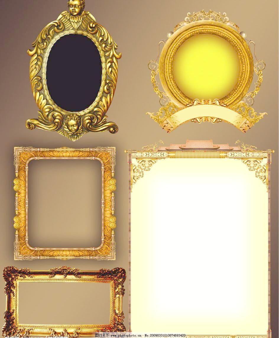 欧式金属边框图片
