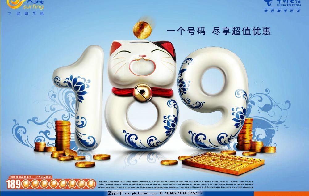 中国电信天翼 招财猫 储蓄罐 金币 金算盘 源文件库